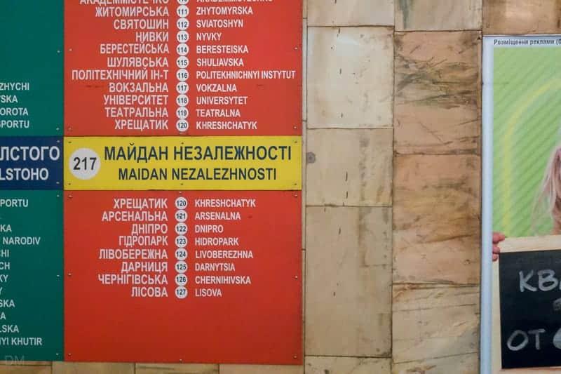 Maidan Nezalezhnosti Metro Station, Kiev, Ukraine