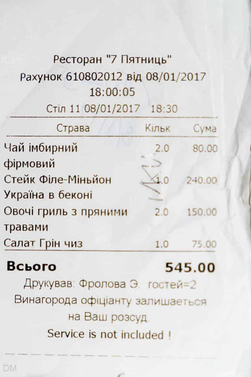The bill for meal in 7 Fridays restaurant in Kiev, Ukraine
